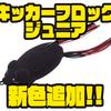 【EVERGREEN】小型フロッグ「キッカーフロッグジュニア」に新色追加!