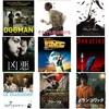 6月 自宅鑑賞映画ベスト10