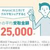 【触れられたくなかった真実】Anycaで25,000円受け取れる?数字のマジック。
