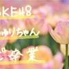 SKE48のちゅりちゃん卒コンを逃してしまったヲタクのちゅりちゃんへの気持ち