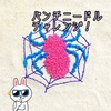 モコモコ刺繍が激カワ(o^^o)パンチニードルやってみた♪失敗もたくさんしたぜ笑