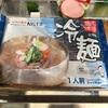 韓国冷麺を食べてリハビリ