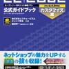 EC-CUBE公式ガイドブック カスタマイズ編が発売!