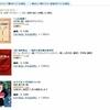 「へんな商標?」Amazonランキング1位獲得!