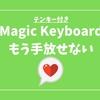 MacBook内蔵キーボードからMagic Keyboard(テンキー付き)に切り替えたら手放せなくなった