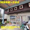 大衆食堂桔梗が丘支店〜2021年4月14杯目〜
