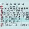 三連休乗車券(2015年9月)