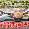 念願の「京都鉄道博物館」をたっぷり堪能! 鉄道戦後史を味わい尽くす【2020-09京都2】