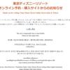 東京ディズニーリゾートチケット争奪戦に参加! サイト重すぎて地獄だったww7月1日 再オープン