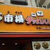 【新宿】市場タッカルビ