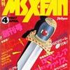 【1987年】【4月号】MSX・FAN 1987.04 創刊号