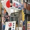 東京と、磯丸の5月。仕事漬けな6月。