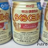 【ミルク育児に朗報】明治ほほえみ 液体ミルクが使い勝手抜群!!