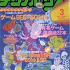 【1985年】【3月号】テクノポリス 1985.03