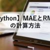 【Python】MAEとRMSEの計算方法