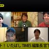 勝手にイタバシ会議vol.4(youtube)