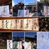 【御朱印プチ情報】江戸最古の谷中七福神巡りと、道中で貰えるかわいいお正月限定御朱印はいかがでしょうか?【谷中】【上野】【田端】