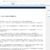 SFDC:データローダと日付のインポート