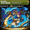 【パズドラ】秘海の龍騎姫クレオパトラの入手方法や入手場所、スキル上げや使い道情報!