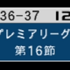 【EWET】36-37L16ノリッジ・シティ