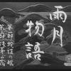 映画「雨月物語 感想 日本固有の美と物語の普遍性」溝口健二監督(大映)