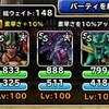 level.1208【赤い霧】第164回闘技場ランキングバトル3日目