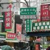 台南美食街の國華街三段で食べ歩き