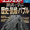 M 週刊エコノミスト 2017年08月29日 号 歴史に学ぶ 歴史・気候・バブル/ビットコインの分裂はむしろ健全