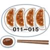 餃子を食べた記録(011〜015)