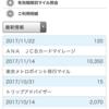11月のANAマイル獲得結果報告