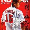 今日のカープ本:『Number(ナンバー)878号 黒田博樹とカープの伝説。』その1