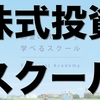 【ファイナンシャルアカデミー】株式投資スクール体験セミナー WEB受講した感想(ホンネ)