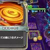 DQライバルズ【シドー攻略】6万pt