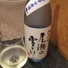 【どちらも白そうつながり】尾瀬の雪どけ、純米吟醸芳醇辛口原酒&綿屋、特別純米美山錦の味。