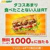 【Twitter懸賞】サブウェイ タコス食べてみてフォロー&RT キャンペーン