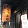 出張女子のひとりご飯 〜 岐阜  高山「飛騨こって牛」  〜