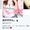 可笑しげだったツイッターのアカウント、あやayaaya184 が復活!