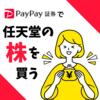 たった1000円で任天堂の株を購入?!その方法を教えるやぁん【PayPay証券】