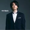 中村倫也company〜「58日目のカウンターマン・基金が出来ますように!」