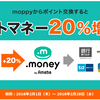 モッピーからドットマネーに移行で20%増量キャンペーンは即時付与広告でもキャンペーン対象になる~モッピーへ問い合わせ~