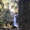 兵庫県豊岡市出石町の白糸の滝でマイナスイオンあびてきました