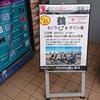 「バタフライ」E.P3 発売記念イベント@TSUTAYA 鶴ヶ島店