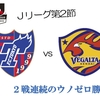 【Jリーグ第2節】組織的な守備と石原のゴールで、苦手なアウェイFC東京戦で勝利。【ベガルタ仙台】
