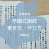 【写真解説】卒園式謝辞の書き方・作り方|私が書いた謝辞全文紹介