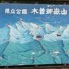 御嶽山に登ってみた。