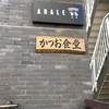 かつお食堂(渋谷)