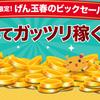 げん玉春のビッグセール!2019年3月30日限定なのでお早めに。最大66700円相当で獲得可能!