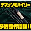 【テイルウォーク】世界中の魚がターゲットのパックロッド「ナマゾンモバイリー」通販予約受付開始!