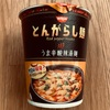 🥢NISSIN 唐辛子練りこみ麺  とんがらし麺 うま辛酸辣湯麺