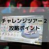 【マリオカートツアー】ツアーチャレンジ2クリアポイント